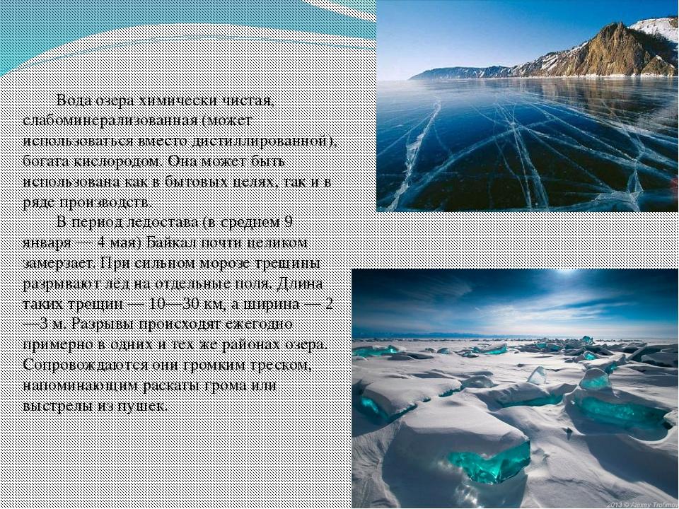 Вода озера химически чистая, слабоминерализованная (может использоваться вме...