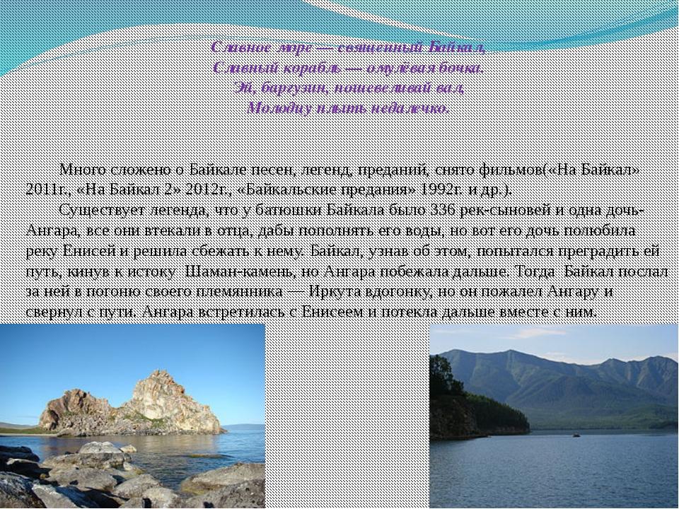 Славное море— священный Байкал, Славный корабль— омулёвая бочка. Эй,баргуз...