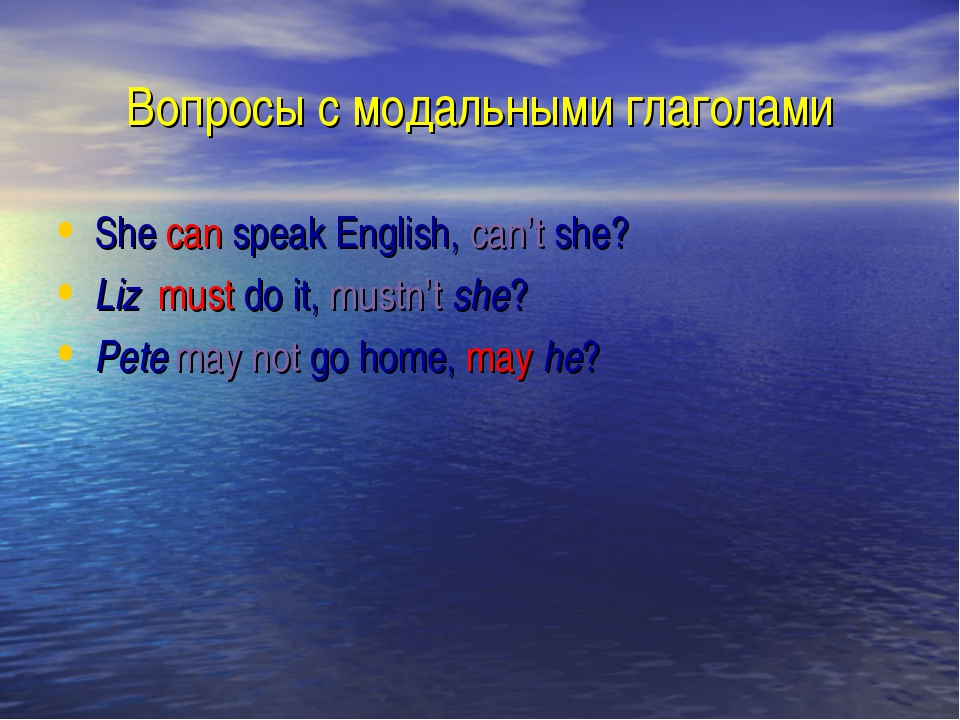 Вопросы с модальными глаголами She can speak English, can't she? Liz must do...