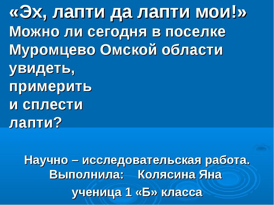 «Эх, лапти да лапти мои!» Можно ли сегодня в поселке Муромцево Омской области...