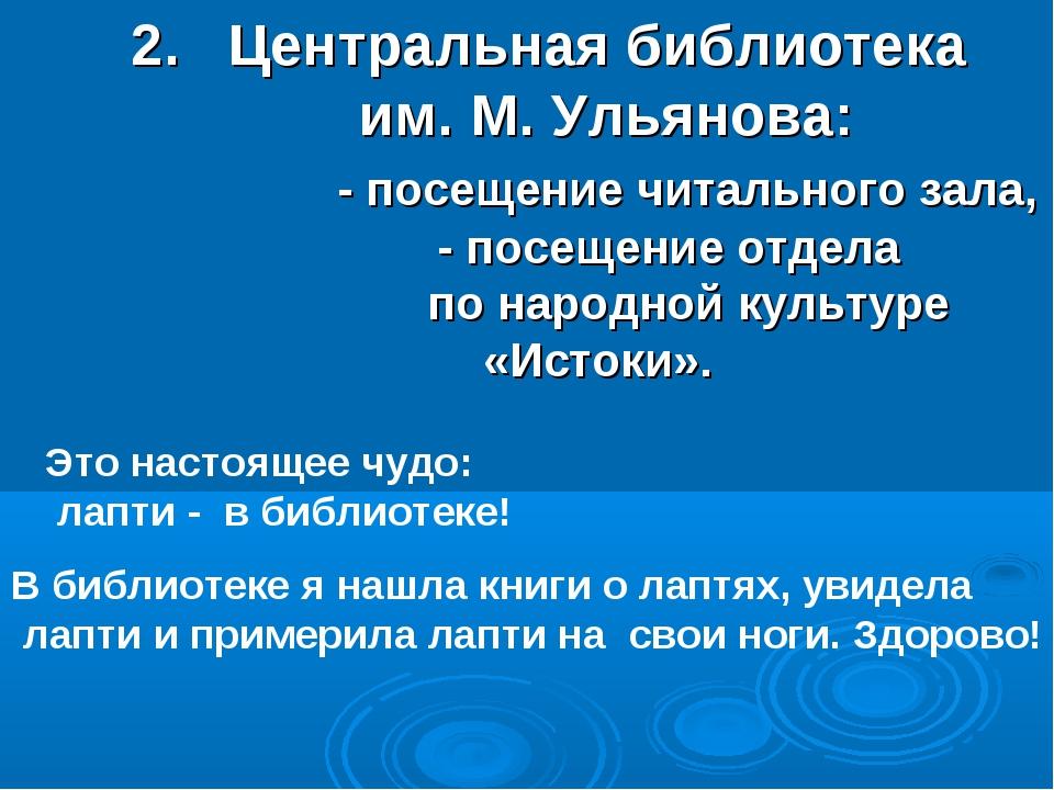 Центральная библиотека им. М. Ульянова: - посещение читального зала, - посеще...