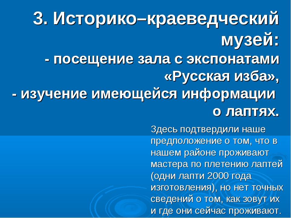 3. Историко–краеведческий музей: - посещение зала с экспонатами «Русская изба...