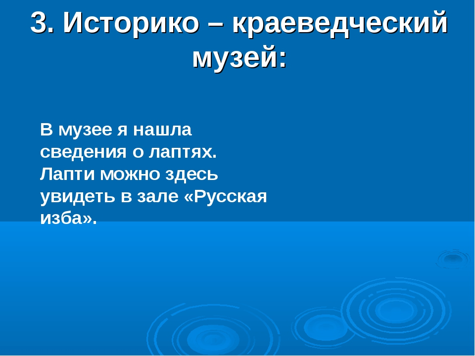 3. Историко – краеведческий музей: В музее я нашла сведения о лаптях. Лапти м...