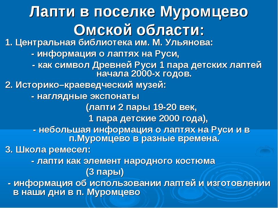 Лапти в поселке Муромцево Омской области: 1. Центральная библиотека им. М. Ул...