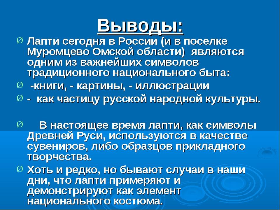 Выводы: Лапти сегодня в России (и в поселке Муромцево Омской области) являютс...