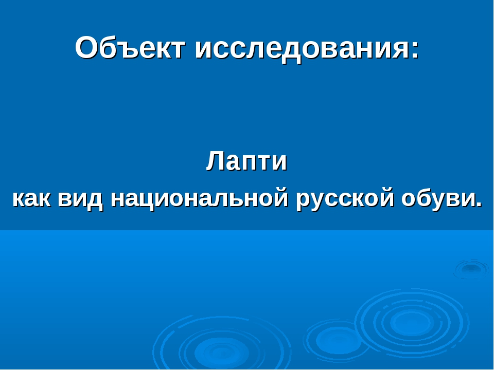Объект исследования: Лапти как вид национальной русской обуви.