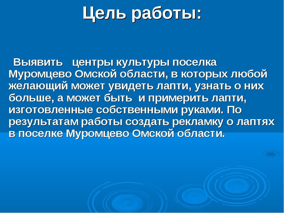 Цель работы: Выявить центры культуры поселка Муромцево Омской области, в кото...