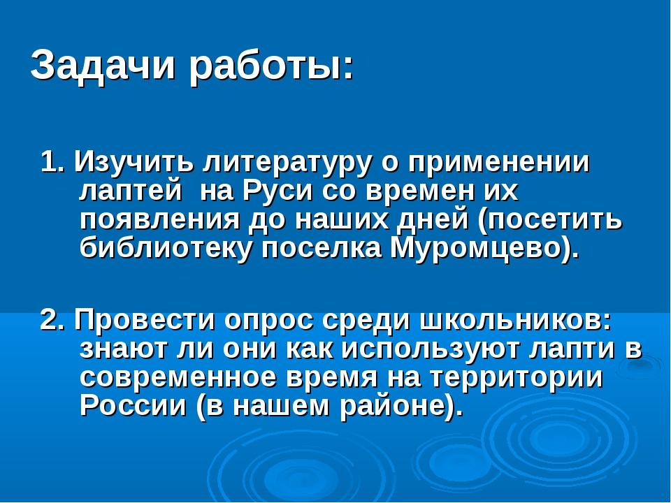 Задачи работы: 1. Изучить литературу о применении лаптей на Руси со времен их...
