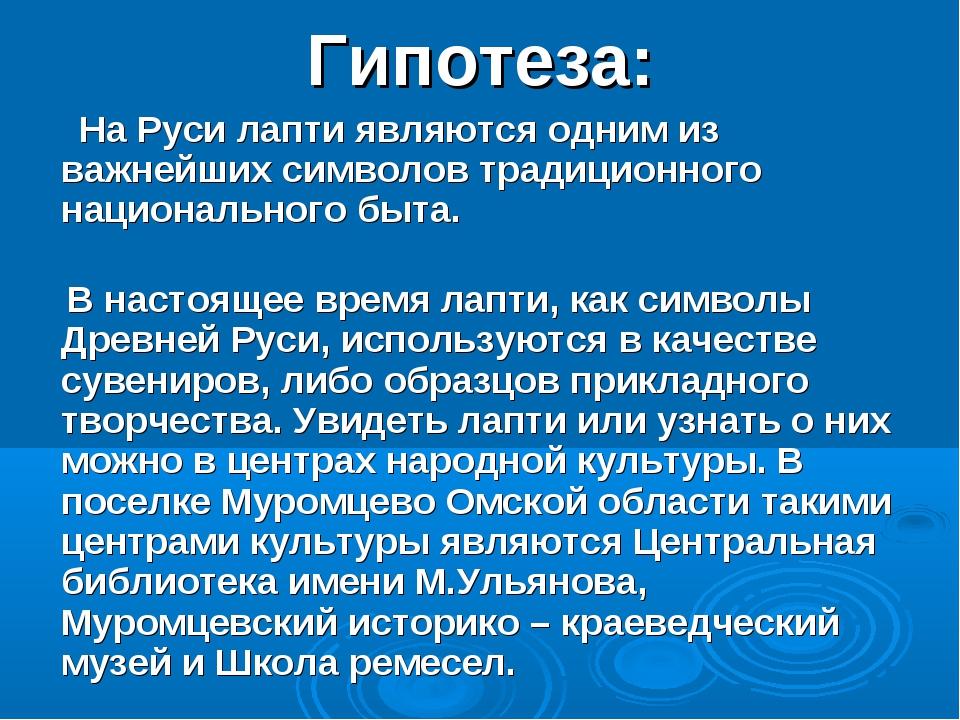 Гипотеза: На Руси лапти являются одним из важнейших символов традиционного на...