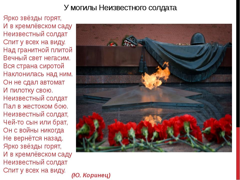 У могилы Неизвестного солдата Ярко звёзды горят, И в кремлёвском саду Неизвес...