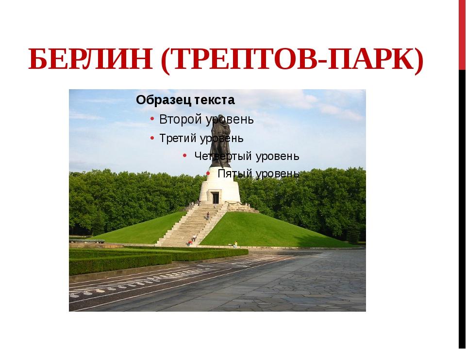 БЕРЛИН (ТРЕПТОВ-ПАРК)