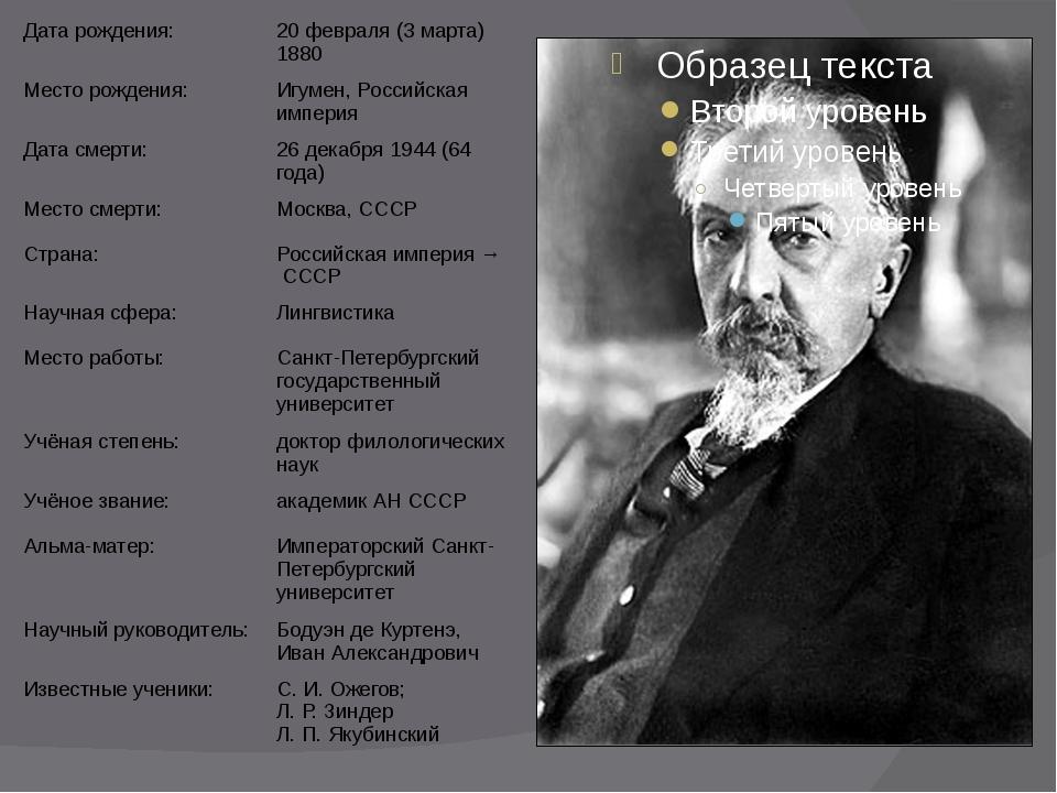 Дата рождения: 20 февраля (3 марта) 1880 Место рождения: Игумен, Российская и...