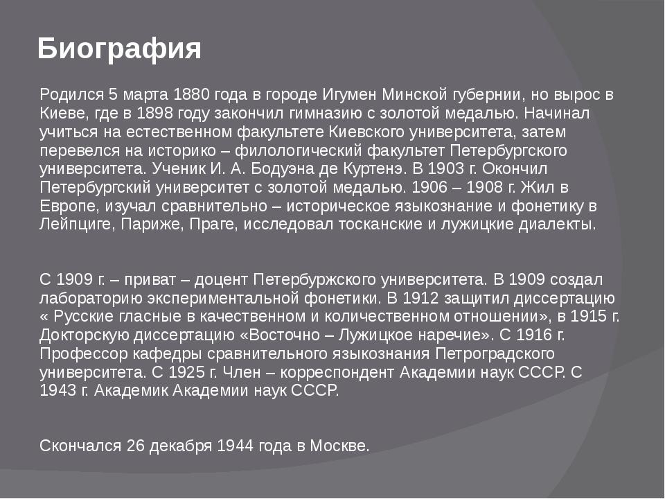 Биография Родился 5 марта 1880 года в городе Игумен Минской губернии, но выро...