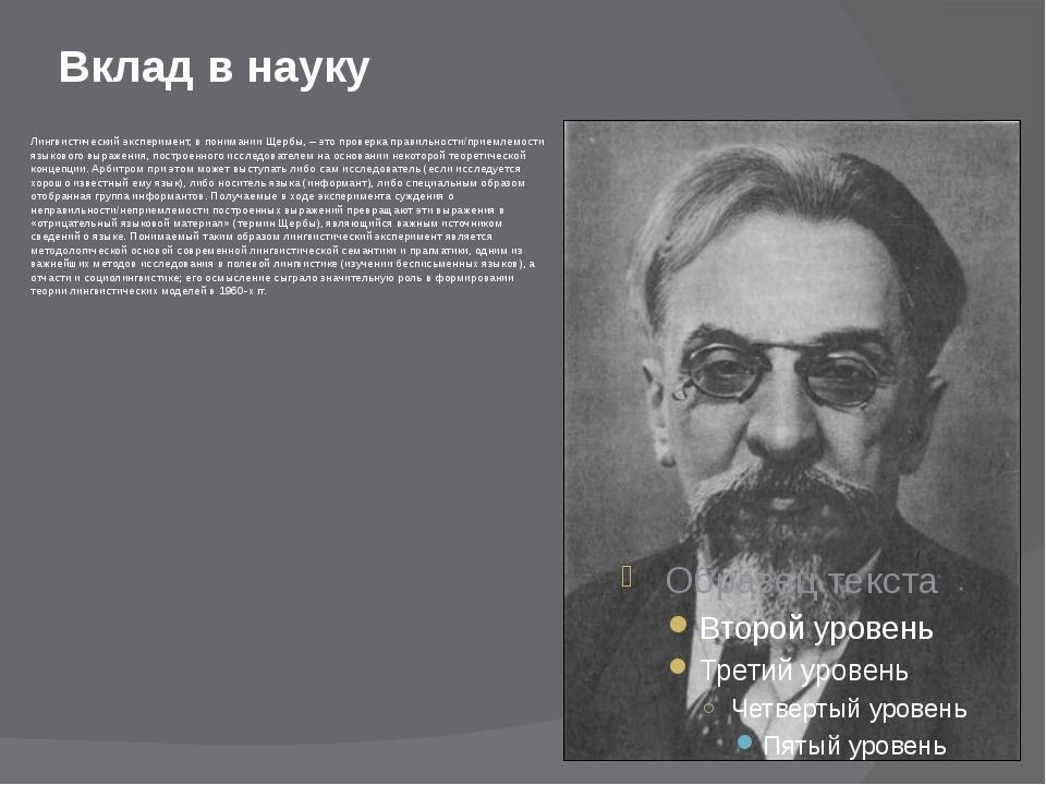 Вклад в науку Лингвистический эксперимент, в понимании Щербы, – это проверка...