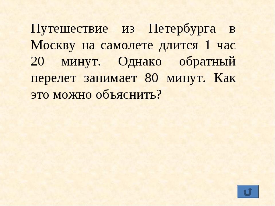 Путешествие из Петербурга в Москву на самолете длится 1 час 20 минут. Однако...