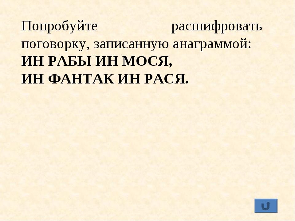 Попробуйте расшифровать поговорку, записанную анаграммой: ИН РАБЫ ИН МОСЯ, ИН...