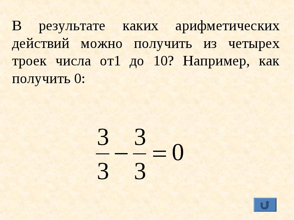 В результате каких арифметических действий можно получить из четырех троек чи...