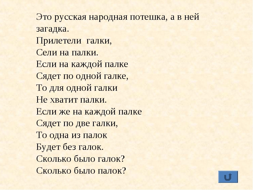 Это русская народная потешка, а в ней загадка. Прилетели галки, Сели на палки...