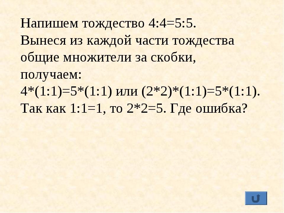 Напишем тождество 4:4=5:5. Вынеся из каждой части тождества общие множители з...