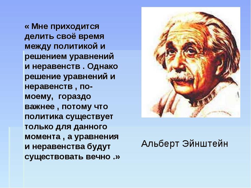 « Мне приходится делить своё время между политикой и решением уравнений и не...