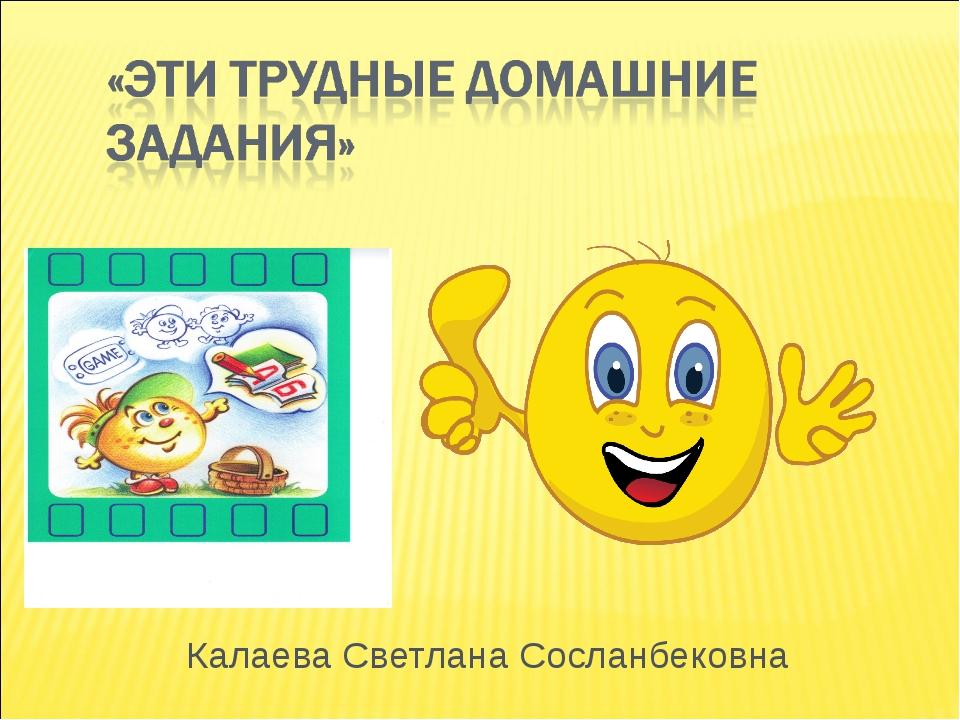 Калаева Светлана Сосланбековна