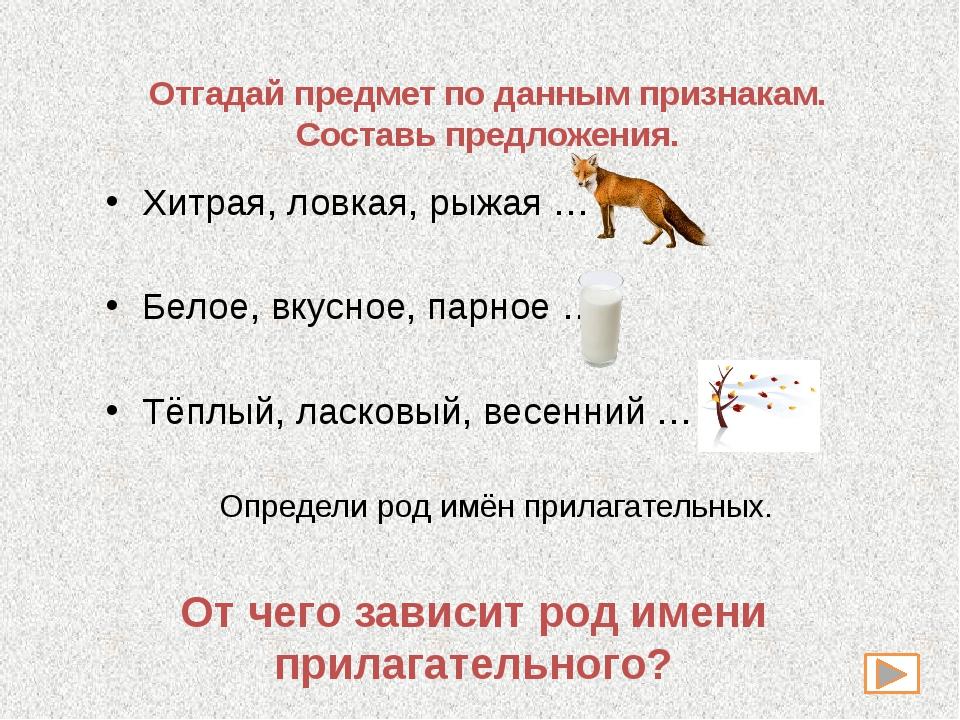 Найти существительное, с которым оно связано. Определить род существительного...