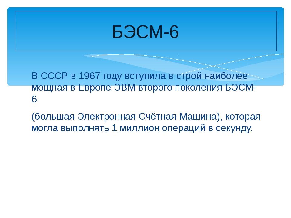 В СССР в 1967 году вступила в строй наиболее мощная в Европе ЭВМ второго поко...