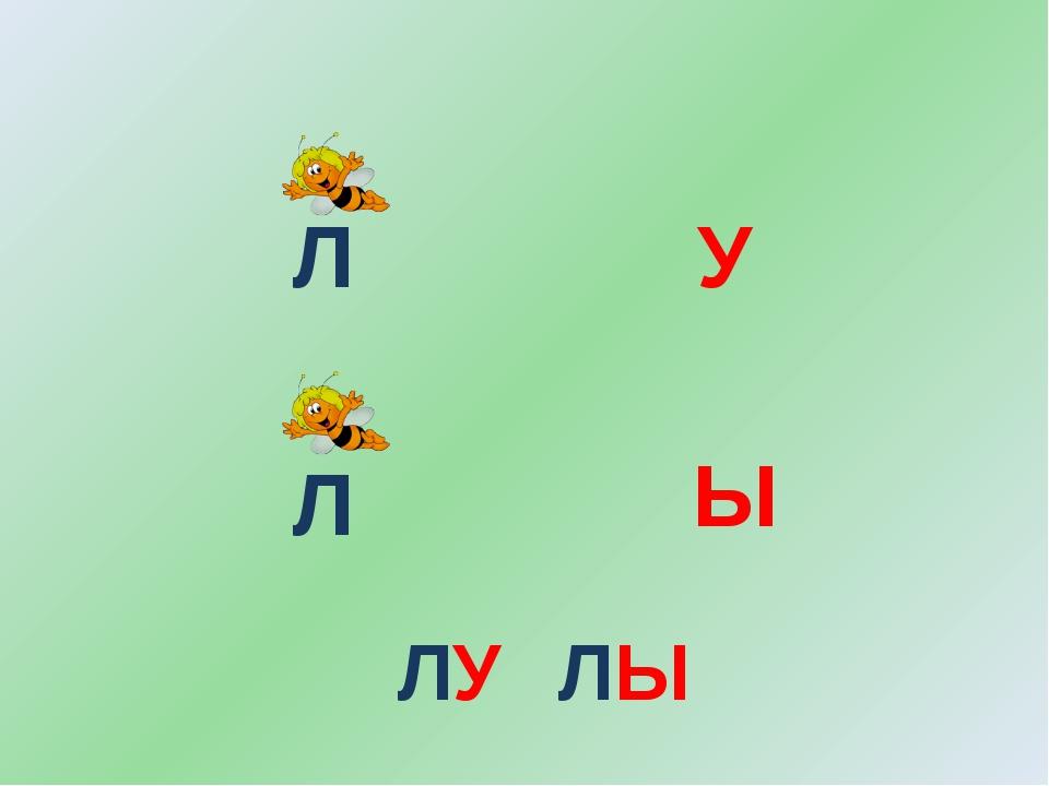 Л У Л Ы ЛУ ЛЫ