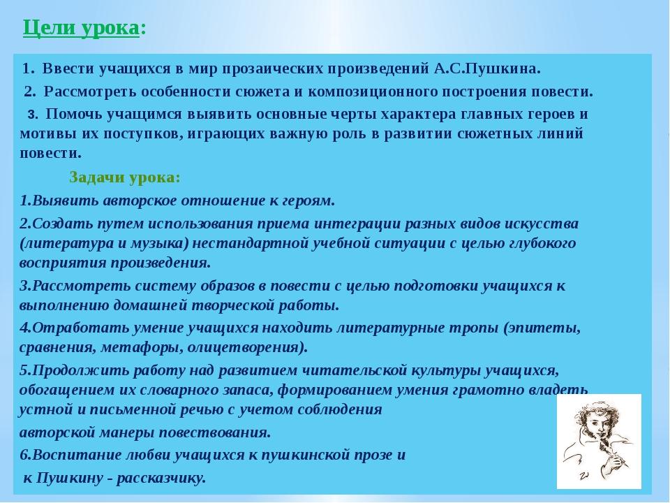 Цели урока: 1.Ввести учащихся в мир прозаических произведений А.С.Пушкина....