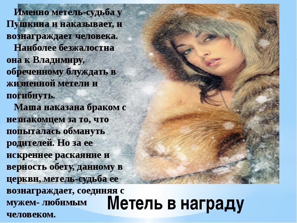 Метель в награду Именно метель-судьба у Пушкина и наказывает, и вознаграждает...