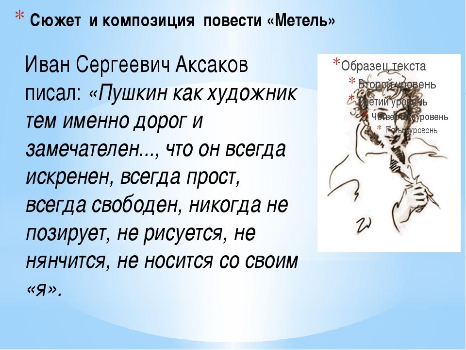 Сюжет и композиция повести «Метель» Иван Сергеевич Аксаков писал: «Пушкин как...