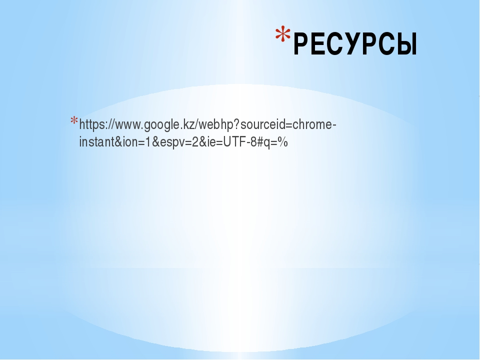 РЕСУРСЫ https://www.google.kz/webhp?sourceid=chrome-instant&ion=1&espv=2&ie=U...