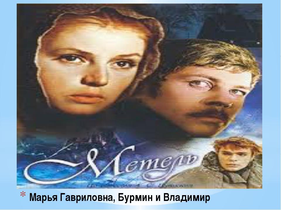 Марья Гавриловна, Бурмин и Владимир