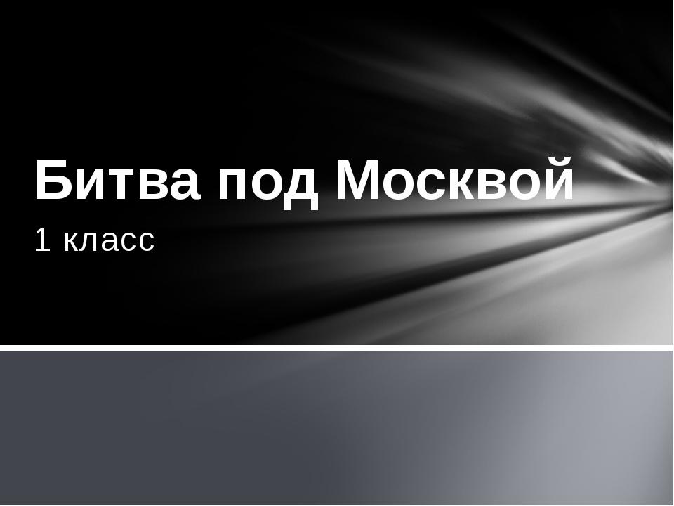 1 класс Битва под Москвой