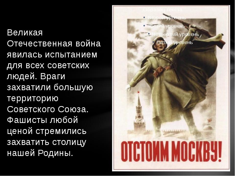 Великая Отечественная война явилась испытанием для всех советских людей. Враг...