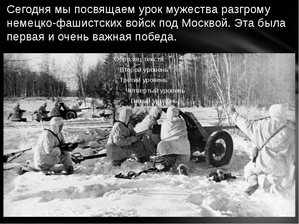 Сегодня мы посвящаем урок мужества разгрому немецко-фашистских войск под Моск...