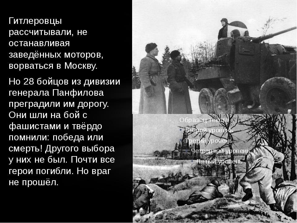 Гитлеровцы рассчитывали, не останавливая заведённых моторов, ворваться в Моск...