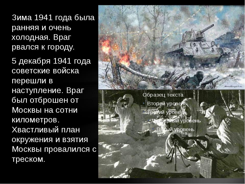 Зима 1941 года была ранняя и очень холодная. Враг рвался к городу. 5 декабря...