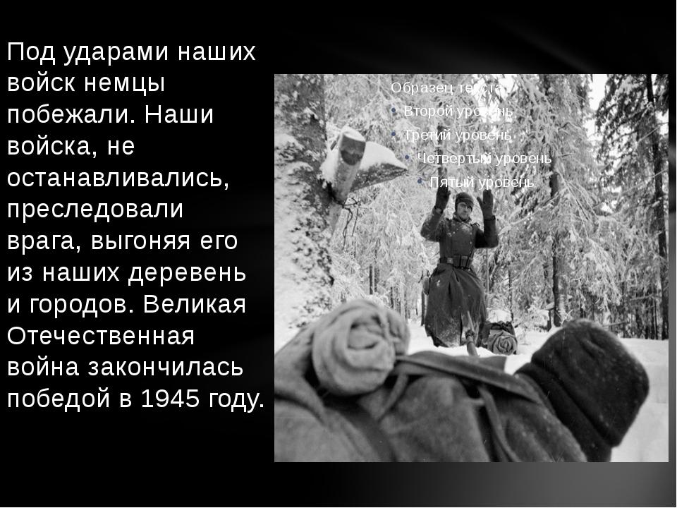 Под ударами наших войск немцы побежали. Наши войска, не останавливались, прес...