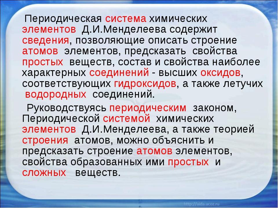 Периодическая система химических элементов Д.И.Менделеева содержит сведения,...