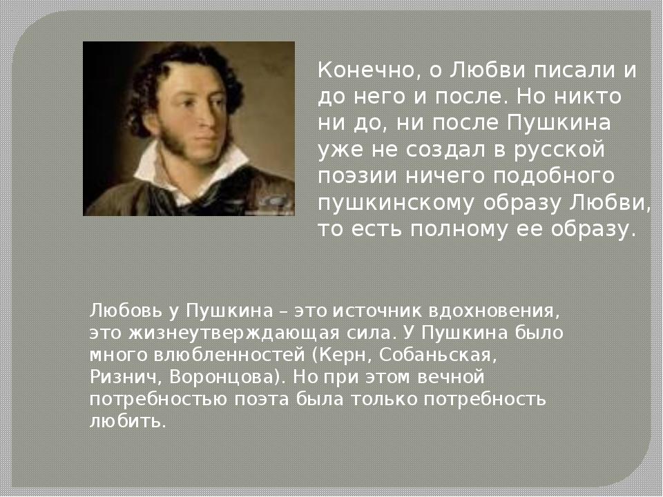 Конечно, о Любви писали и до него и после. Но никто ни до, ни после Пушкина у...