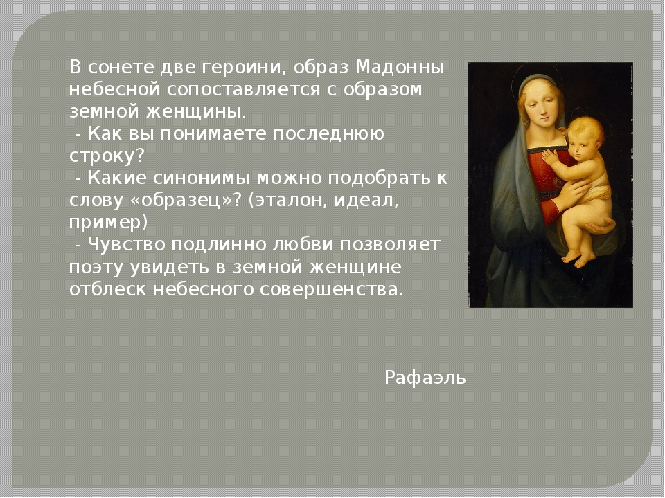 В сонете две героини, образ Мадонны небесной сопоставляется с образом земной...