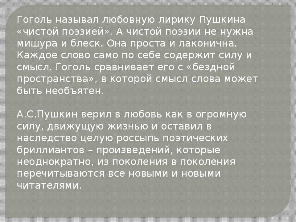 Гоголь называл любовную лирику Пушкина «чистой поэзией». А чистой поэзии не н...