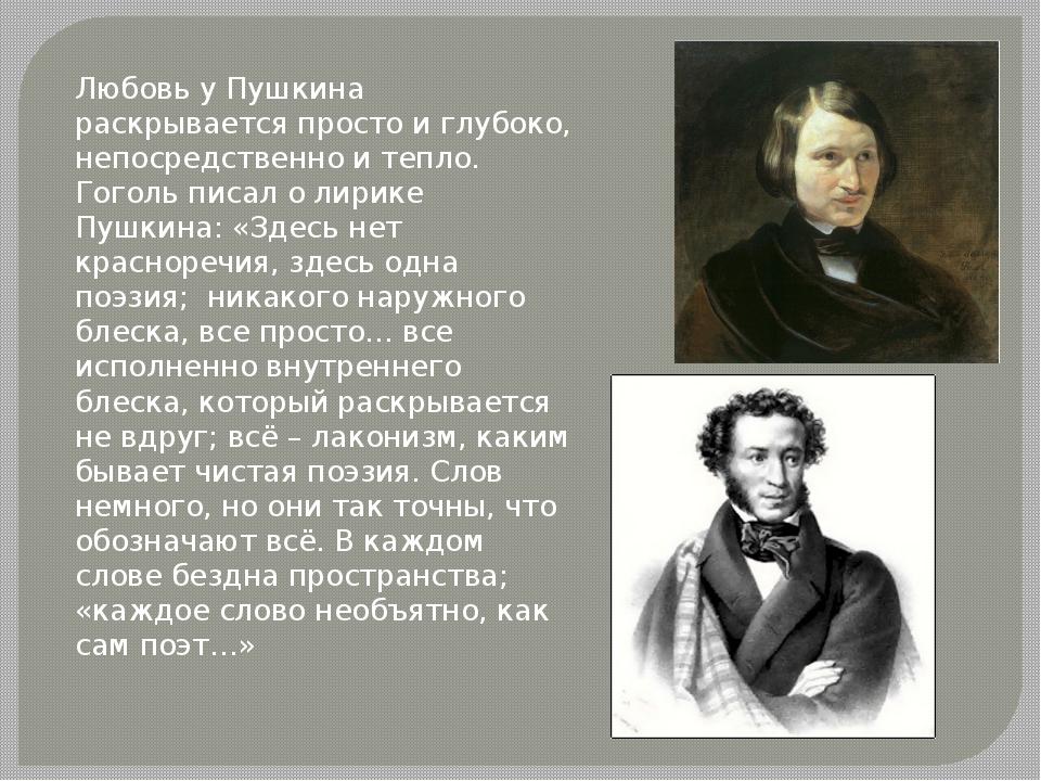 Любовь у Пушкина раскрывается просто и глубоко, непосредственно и тепло. Гого...