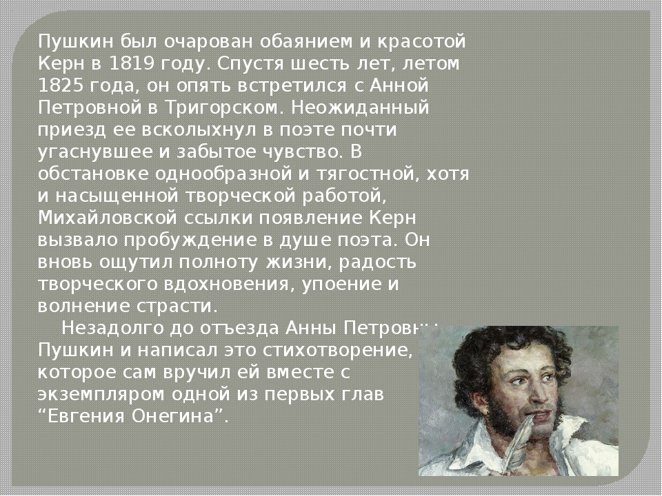 Пушкин был очарован обаянием и красотой Керн в 1819 году. Спустя шесть лет, л...