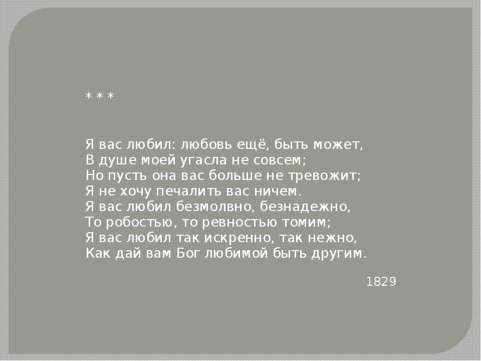 * * * Я вас любил: любовь ещё, быть может, В душе моей угасла не совсем; Но п...