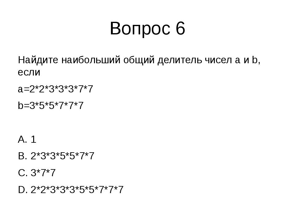 Вопрос 6 Найдите наибольший общий делитель чисел a и b, если a=2*2*3*3*3*7*7...