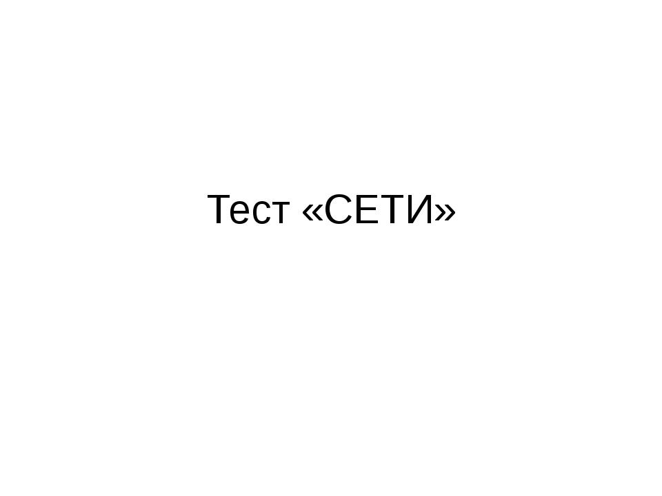 Тест «СЕТИ»