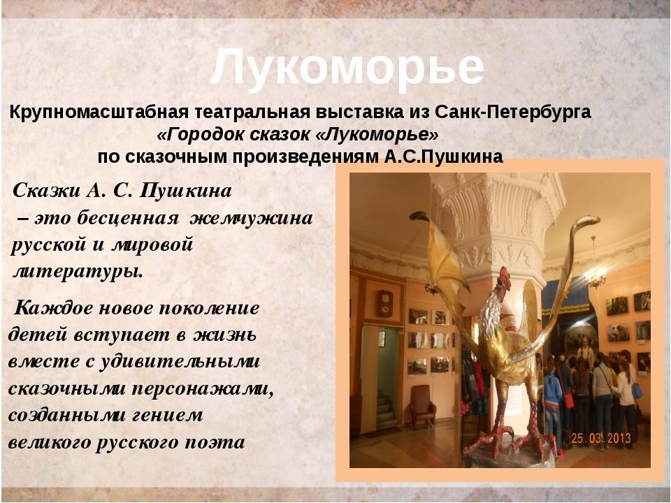 Лукоморье Сказки А. С. Пушкина – это бесценная жемчужина русской и мировой ли...