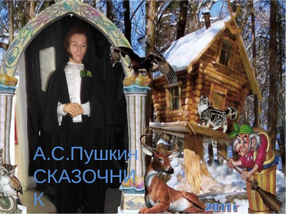 А.С.Пушкин СКАЗОЧНИК